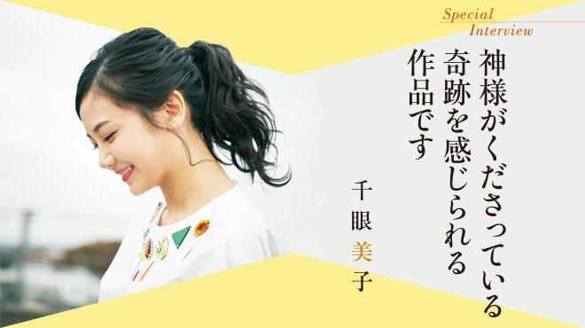 神様がくださっている奇跡を感じられる作品です - 千眼美子 Special Interview