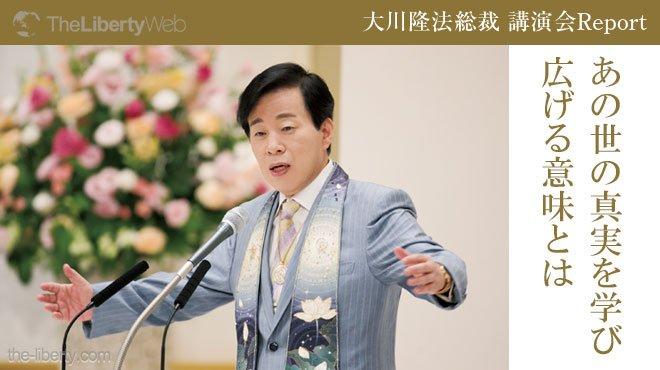 あの世の真実を学び広げる意味とは - 大川隆法総裁 講演会Report