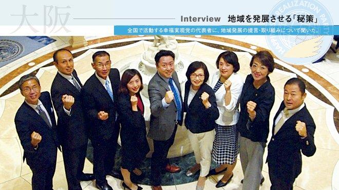 Interview 地域を発展させる「秘策」 - 幸福実現党 大阪府