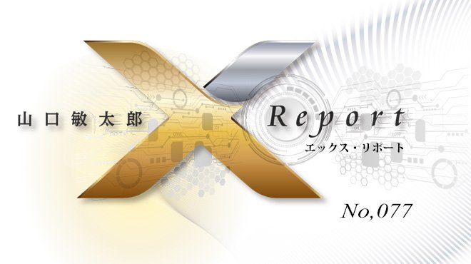 山口敏太郎のエックス-リポート 【第77回】