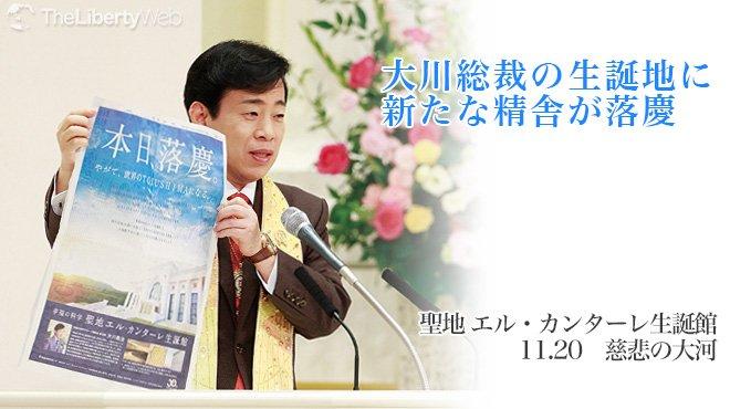 大川総裁の生誕地に新たな精舎が落慶 - 11.20 慈悲の大河 聖地 エル・カンターレ生誕館