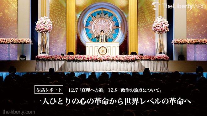 大川隆法総裁 法話レポート - 一人ひとりの心の革命から世界レベルの革命へ