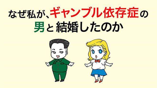 【米朝会談マンガ】なぜ私が、「ギャンブル依存症の男」と結婚したのか?