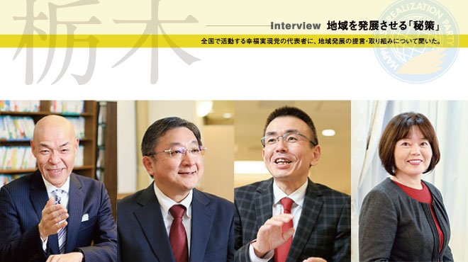 Interview 地域を発展させる「秘策」 - 幸福実現党 栃木県