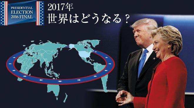 2017年世界はどうなる? 次期アメリカ大統領の外交政策