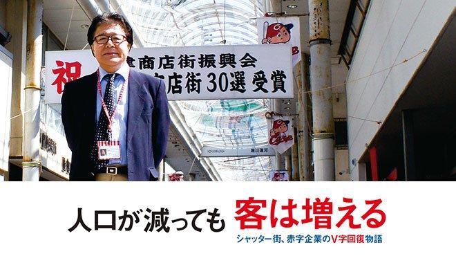 【宮崎】人口が減っても客は増える - シャッター街、赤字企業のV字回復物語 Part.4