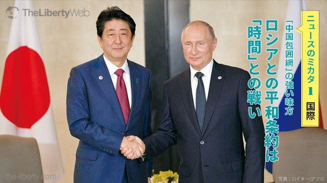 「中国包囲網」の強い味方 ロシアとの平和条約は「時間」との戦い - ニュースのミカタ 1