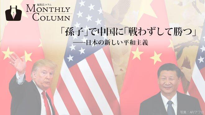 「孫子」で中国に「戦わずして勝つ」 ―日本の新しい平和主義 - 編集長コラム