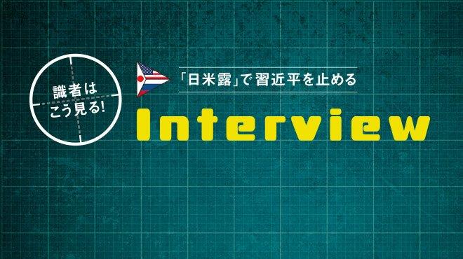 識者はこう見る! Interview - 国造りプロジェクト Vol.01/Part.2