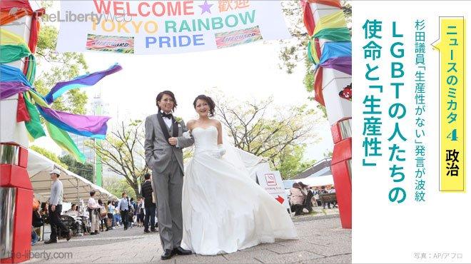杉田議員「生産性がない」発言が波紋 LGBTの人たちの使命と「生産性」 - ニュースのミカタ 4
