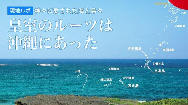 【現地ルポ】皇室のルーツは沖縄にあった / 神々に愛された海と島々