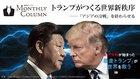 トランプがつくる世界新秩序──「アジアの冷戦」を終わらせる - 編集長コラム