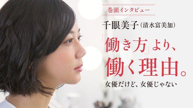 【巻頭インタビュー】千眼美子(清水富美加)「働き方」より、働く理由。 - 女優だけど、女優じゃない