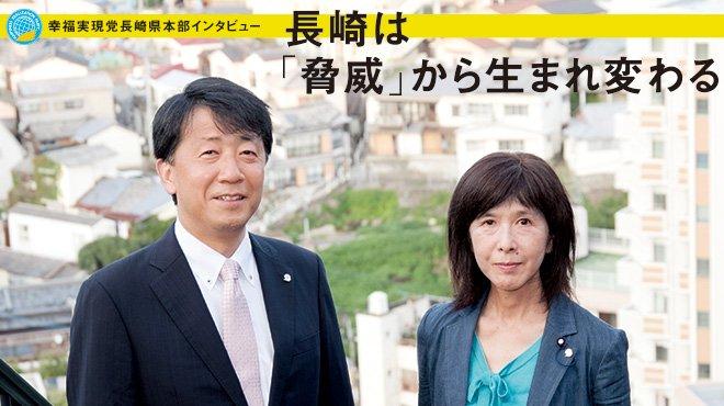 長崎は「脅威」から生まれ変わる - 幸福実現党長崎県本部インタビュー