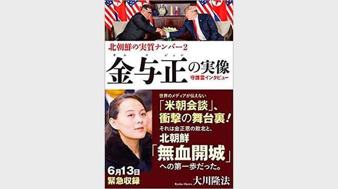 金正恩の妹・金与正から見た米朝会談──兄は北朝鮮を「開国」させる