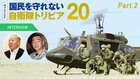 【インタビュー】守りたいけど - 国民を守れない自衛隊トリビア20 Part.2