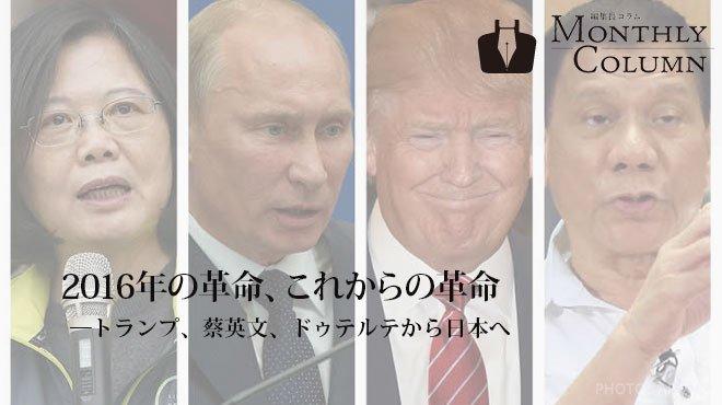 2016年の革命、これからの革命 ―トランプ、蔡英文、ドゥテルテから日本へ - 編集長コラム