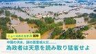 中国の洪水、謎の首里城火災…… 為政者は天意を読み取り猛省せよ - ニュースのミカタ 3