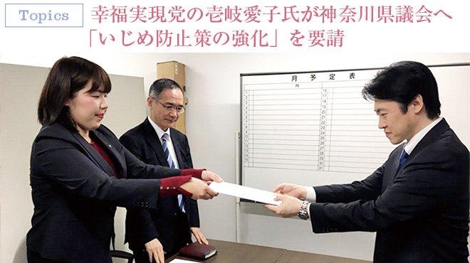 Topics - 幸福実現党の壹岐愛子氏が神奈川県議会へ「いじめ防止策の強化」を要請