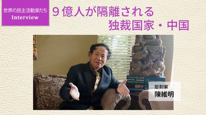 Interview 世界の民主活動家たち - 9億人が隔離される独裁国家・中国