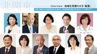 Interview 地域を発展させる「秘策」 - 幸福実現党 北関東