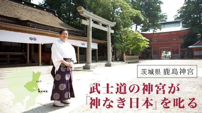 茨城県・鹿島神宮 武士道の神宮が「神なき日本」を叱る