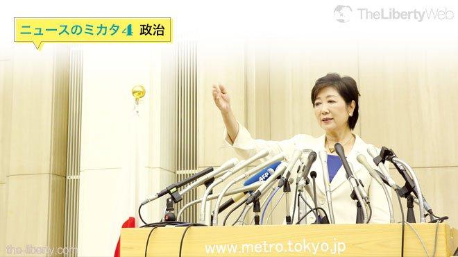 小池百合子・新東京都知事が誕生 その反骨精神の源流とは - ニュースのミカタ 4