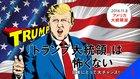 「トランプ大統領」は怖くない 日本にとって大チャンス! - 2016.11.8 アメリカ大統領選