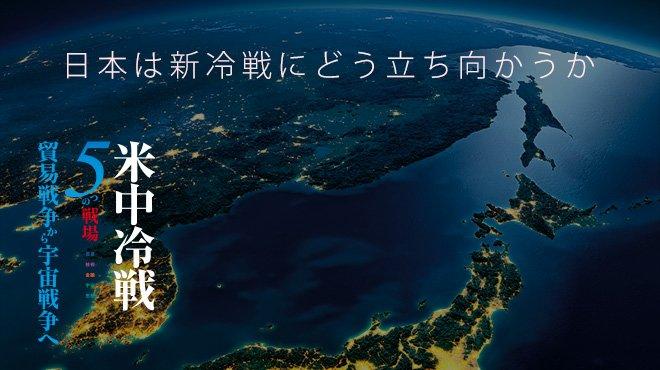 日本は新冷戦にどう立ち向かうか - 米中冷戦5つの戦場 - 貿易戦争から宇宙戦争へ Part.3