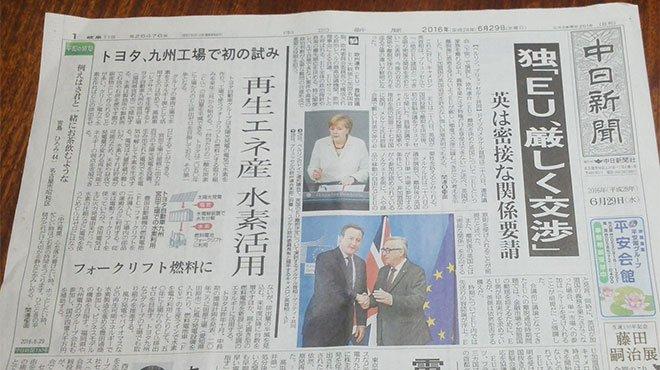 【参院選】中日新聞が幸福実現党の候補者だけを報じない「差別報道」