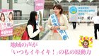 地域の声が 「いつもイキイキ!」の私の原動力 - 幸福実現党 神奈川第三選挙区 支部長  いき 愛子