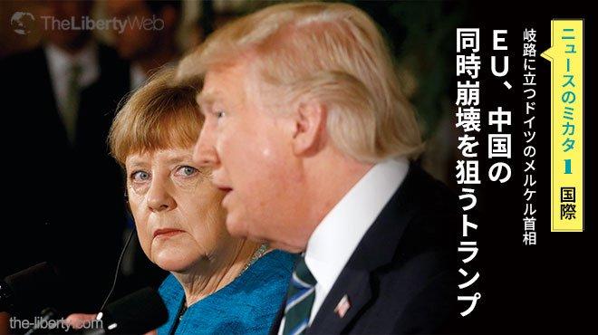 岐路に立つドイツのメルケル首相 EU、中国の同時崩壊を狙うトランプ - ニュースのミカタ 1