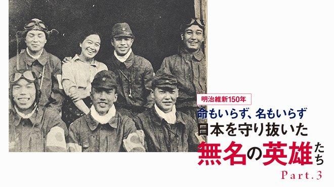 「特攻の母」は「米兵のマーマ」でもあった 日本を守り抜いた無名の英雄たち Part.3