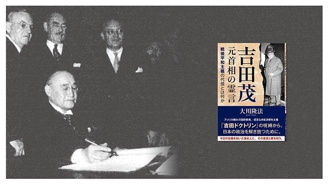 憲法9条のご本尊、吉田茂元首相が天国に還れない理由とは