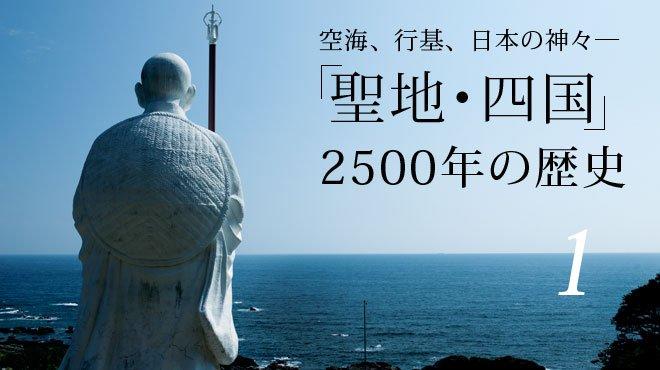 空海、行基、日本の神々― 「聖地・四国」2500年の歴史