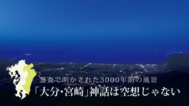 「大分・宮崎」神話は空想じゃない - 霊査で明かされた3000年前の風景