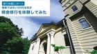 清水富美加さん出家の幸福の科学 信者でない20代が「修行」を体験してみた