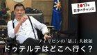 フィリピンの「暴言」大統領 ドゥテルテはどこへ行く? - 2●17年 日本のチャンス