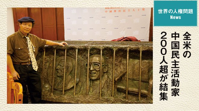 世界の人権問題News - 全米の中国民主活動家200人超が結集