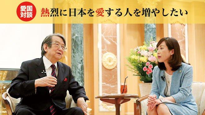 幸福実現党・釈量子×故・渡部昇一氏 愛国対談【再掲】