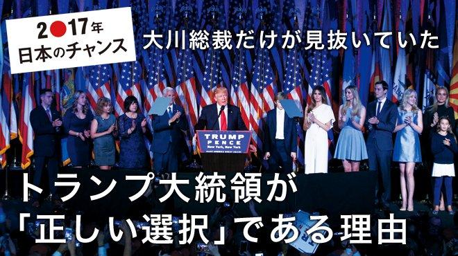 大川総裁だけが見抜いていた トランプ大統領が「正しい選択」である理由 - 2●17年 日本のチャンス