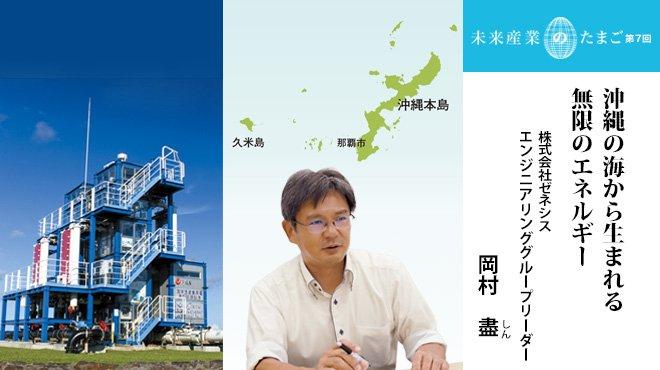 未来産業のたまご 第7回 - 沖縄の海から生まれる無限のエネルギー