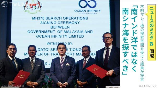 不明マレー機の捜索再開を受けて議員が提言 「南インド洋ではなく南シナ海を探すべき」 - ニュースのミカタ 5