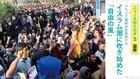 イランで異例の反政府デモ イスラム圏に吹き始めた「自由の風 」- ニュースのミカタ 2