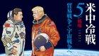 米中冷戦5つの戦場 - 貿易戦争から宇宙戦争へ Part.1