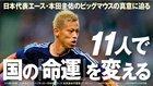 アジアカップ惜敗 これからの「日本代表」に必要なものとは何か