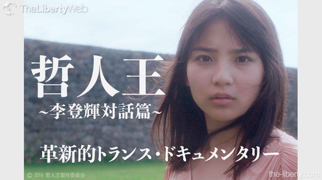 台湾・李登輝元総統の人生を描く映画がまもなく完成 「日本人とは何か」に迫る