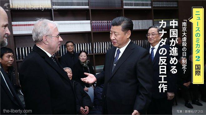 「南京大虐殺の日」制定? 中国が進めるカナダの反日工作 - ニュースのミカタ 2