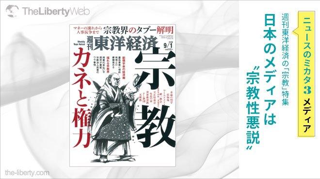 """週刊東洋経済の「宗教」特集 日本のメディアは""""宗教性悪説""""- ニュースのミカタ 3"""