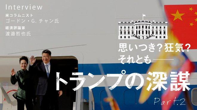 【再掲】トランプの深謀 米コラムニスト ゴードン・G. チャン氏 / 渡邉哲也氏 インタビュー